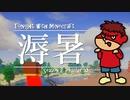 吉田くん 今夜もマイクラ2 第10話「溽暑」【Minecraft】