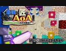 【週刊Minecraft】最強の匠は俺だAoA!異世界RPGの世界でカオス実況!#27【4人実況】