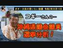 コギーさんの沖縄県議会議員選挙分析! ボギー大佐の言いたい放題 2020年06月10日 21時頃 放送分