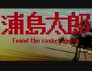 【自作曲】浦島太郎~Found the casket empty~【昔話】