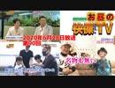 お昼の快傑TV第90回0628_2020