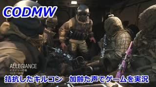 拮抗したキルコン Call of Duty Modern Warfare ♯96 加齢た声でゲームを実況