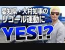愛知県・大村知事のリコール運動にYES!?
