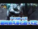 """【実況】アイスボーンで絶対追加されると思っていた モンスター """"ボルボロス亜種""""【MH3G.HDver】"""