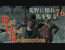 【RDR】荒野に憧れ、馬を駆る【初見実況】Part76