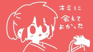 バンザイ 〜君を好きでよかった〜 【幕
