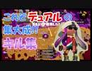 大連撃!超絶カッコイイ!デュアルスイーパーキル集【スプラトゥーン2】