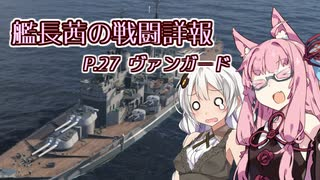 【WoWs】艦長茜の戦闘詳報P.27【VOICEROID