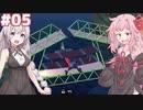 琴葉茜と紲星あかりの安全な橋作り#05【Poly Bridge 2】