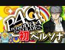 #01【P4G】PC版P4Gをシリーズ初プレイが挑む!【ペルソナ4 ザ・ゴールデン ゆっくり実況プレイ】