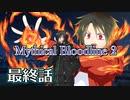 【ゆっくりTRPG】Mythical Bloodline2:赤い影~最終話~【DX3rd】