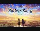 新作TVアニメ「オルタンシア・サーガ」第1弾PV   2021.1 ON AIR