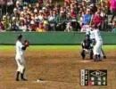 2004年選抜高校野球準々決勝 済美-東北 9回裏ノーカット版