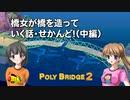 【Poly Bridge 2】橋女が橋を造っていく話・せかんど!(中編)