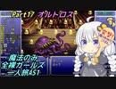 FF6 魔法のみ全裸ガールズ一人旅AS1 Part17 オルトロス