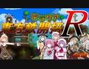 【Terraria】東方鉄開拓R part6