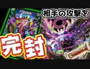 【デュエマ】キングマスター最強攻撃力の《ギガンディダノス》が攻撃を完全完封!!!【対戦】