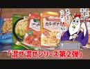 【NWTRメシ】パスタソース6種混ぜ混ぜ
