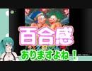 【アイドル部】神楽すずVS原始人