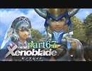 【xenoblade】未来を掴むため僕は剣を手に取った【実況】part67