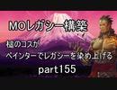 【MTG】ペインターでMOレガシーを染め上げる155 ドレッドノート