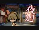 神隠しにあったお姉ちゃんを探す少女が、夜の街を探索するホラーゲーム『夜廻』#1