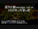 [MoE]週刊E鯖warage vol.103 (6月第2週)