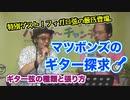 特別ゲスト!フィガロ弦の藪氏登場~ギター弦の種類と張り方...