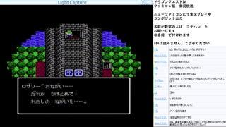 ドラゴンクエスト4 実況プレイ part18