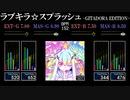 【GITADORA】ラブキラ☆スプラッシュ -GITADORA EDITION-【NEX+AGE】