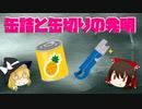 【ゆっくり解説】缶詰と缶切りの発明の歴史