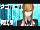 【実況】落ちこぼれ魔術師と7つの異聞帯【Fate/GrandOrder】31日目 part1