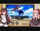 【ボイスロイド実況】茜と赤姉の理想の新ソニリメイクを紹介