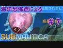 【Subnautica】海洋恐怖症による海中サバイバル #7【初見実況】