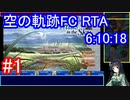 【VOICEROID解説】空の軌跡FC RTA Any% Glitchless 6:10:18 part01