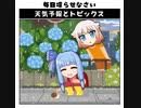 天気予報Topicsまとめ2020/06/10~2020/06/16