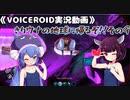 《VOICEROID実況動画》きりウナの地球に帰るぞ!!その9