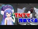 [マインクラフト] TNTジャンプは使いどころを考えよう(VOICE...