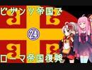 【EU4】ついなちゃん・琴葉茜のビザンツ帝国でローマ帝国再興 24 【VOICEROID実況】