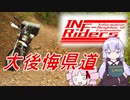 【ゆかついな車載】INF-Riders:#4 最凶の険道峠