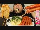 ASMR/咀嚼音/宇宙一イイ音を追求する♪明太子クリームパスタ、えのき、ウインナーを食べる音/音フェチ/睡眠用/Eating sound/韓国/人気/おすすめ/飯テロ/スパゲティー/ブルダック