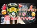 最高にかっこいいバイクウェア♪紹介させて!!!!!【春編】