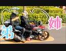 【姉×弟】バイク嫌いな弟を乗せてみた!!!【※絶叫あり!音量注意】