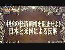 「中国の経済覇権を阻止せよ!日本と米国による反撃」