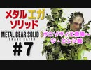 METAL GEAR(EGA) SOLID3[ジ・エンド戦]メタルギアソリッド3女性実況#7