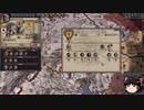 【Crusader Kings2】ゴバツブルク家の歴史 Part7