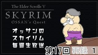 第17回『The Elder Scrolls V Skyrim』初