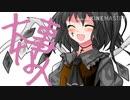 【息抜きPV】小さな恋のうた