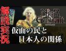 【解説実況】絶望を読み解く - ニーア ゲシュタルト - #08