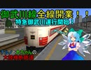 チルノと大ちゃんの大陸横断鉄道 第十二話